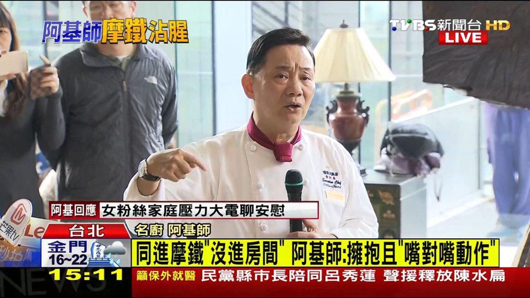 2014年,阿基師開記者會「自清」與女粉絲關係清白。 圖/翻攝自電視TVBS新聞...