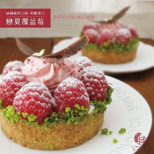 戀夏覆盆莓,酸中帶甜的好滋味。圖由廠商提供。