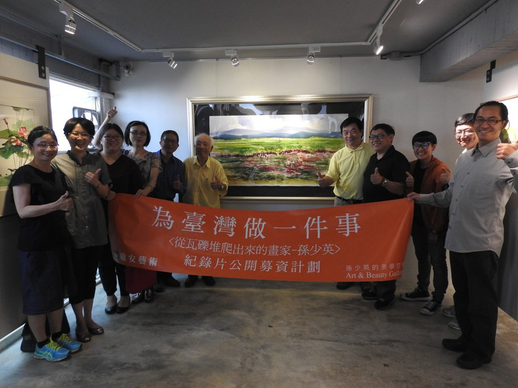 國寶級畫家孫少英(左6)今與攝影團隊為紀錄片募款籌拍會站台。記者賴香珊/攝影
