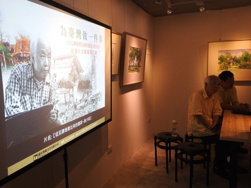國寶級畫家孫少英顛沛流離的人生,宛若華人近代史的縮影,如今將拍成紀錄片。記者賴香...