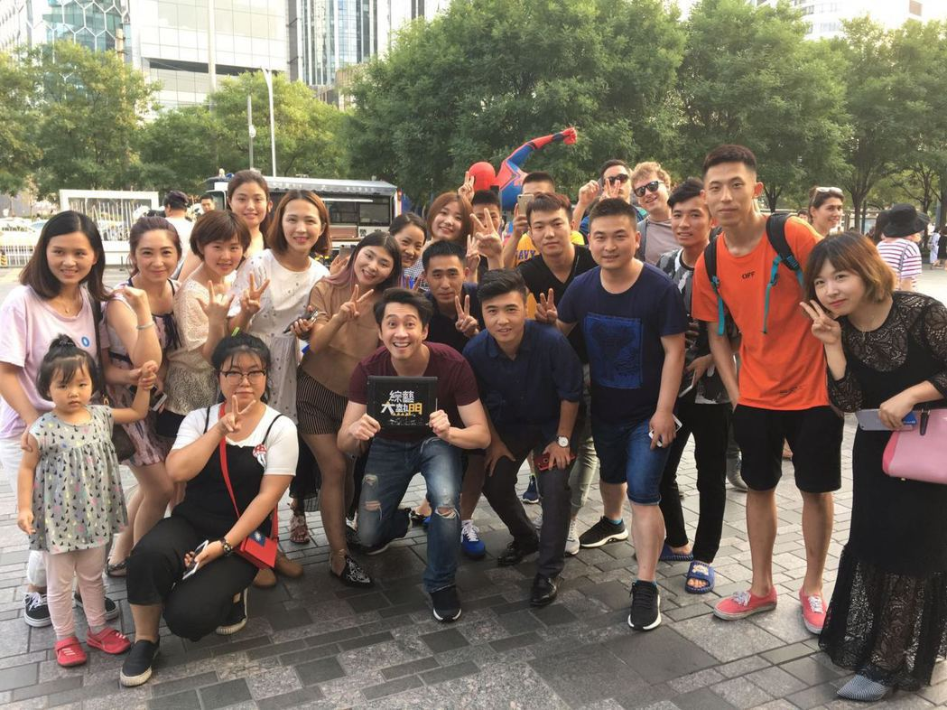 陳漢典(前排中)和北京民眾開心合照。圖/三立提供
