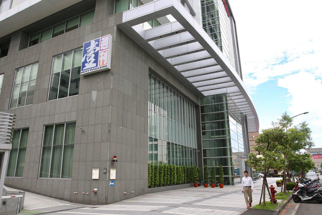 壹傳媒集團昨天正式宣布將港台壹週刊等雜誌以五億港幣易主,圖為台灣《壹週刊》大樓。...