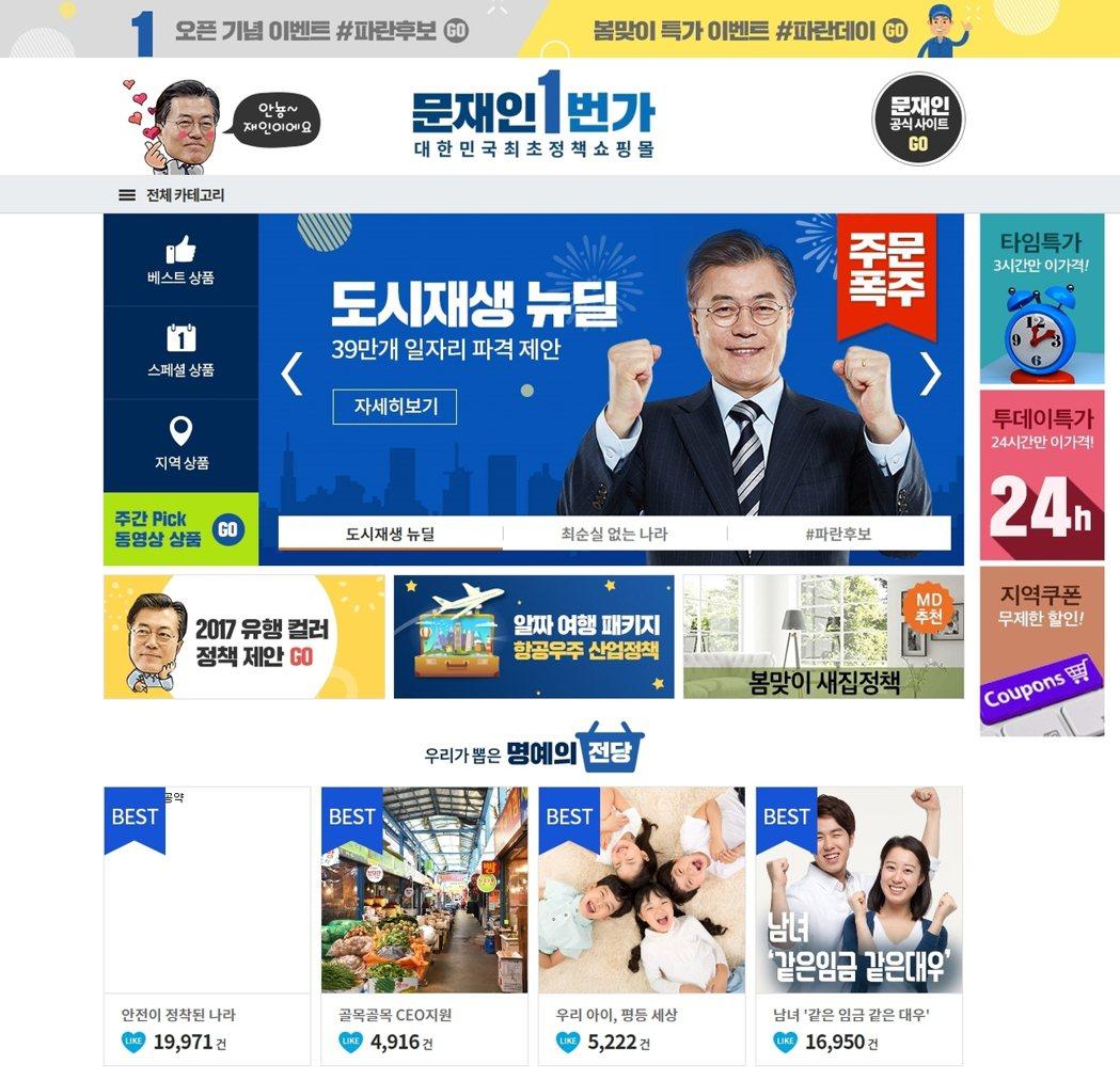 大選期間,文在寅陣營推出網站「文在寅1號街」,將各項政見以網路及電視購物的形式呈...
