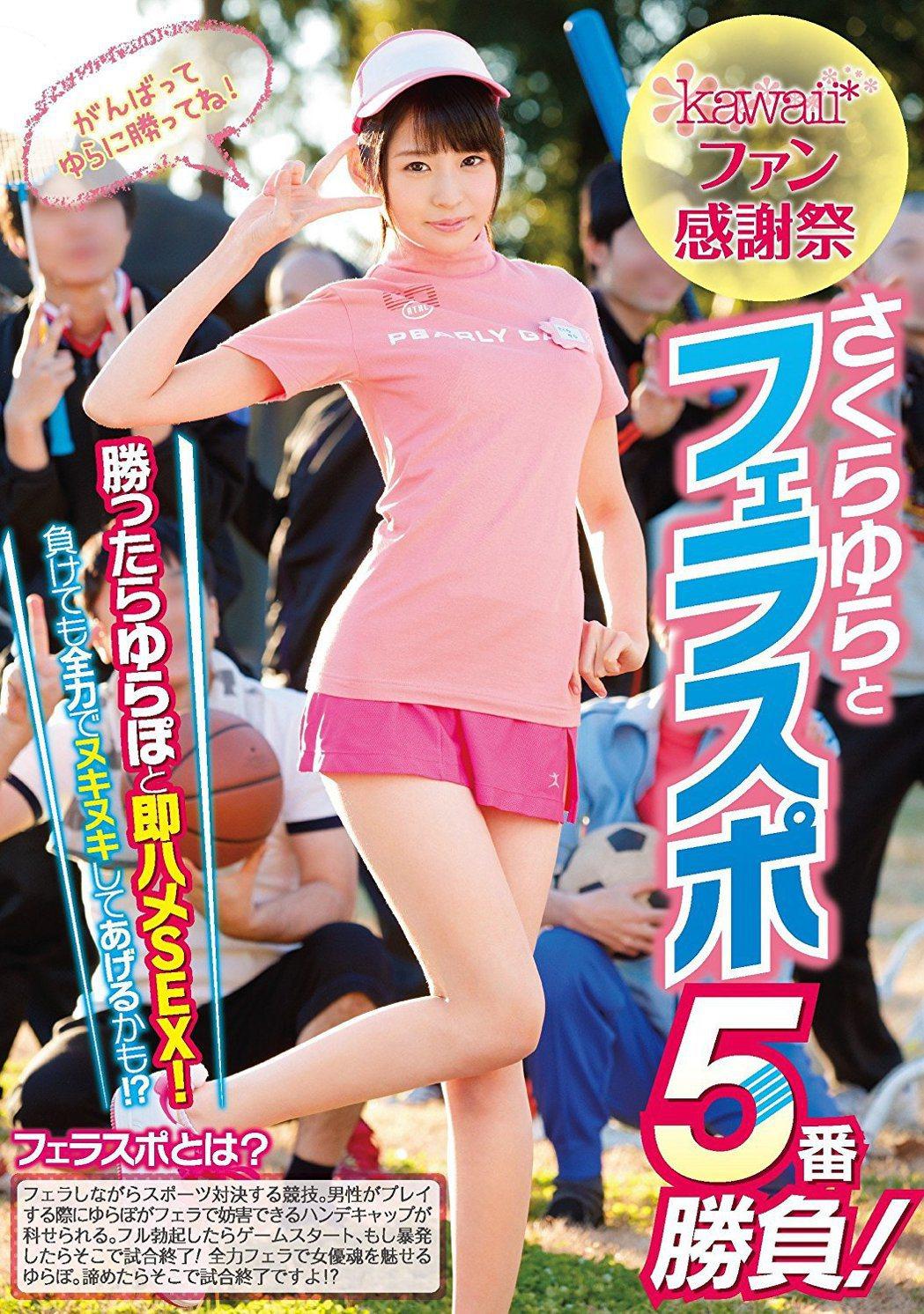 櫻由羅的體育感謝祭。 圖片來源/ DMM