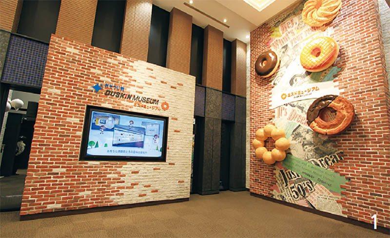 獨一無二的Mister Donut 博物館