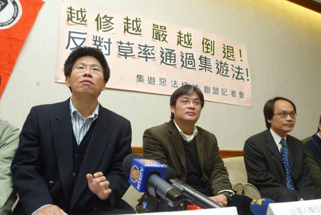 2009年,台北市律師公會秘書長高涌誠(左)舉行「越修越嚴越倒退!反對集遊法草率...