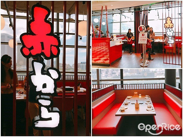 ▲「赤から鍋 Akakara二號店」以日式裝潢風格為主,並結合信義區時尚流行元素...