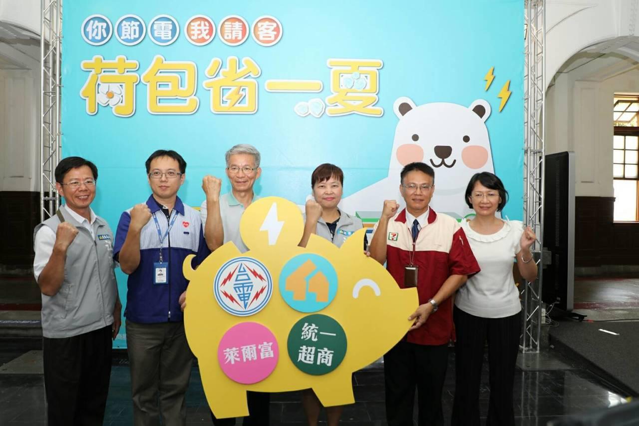 新竹市政府宣導節電,推出「你節電我請客荷包省一夏」活動。記者林家琛/攝影