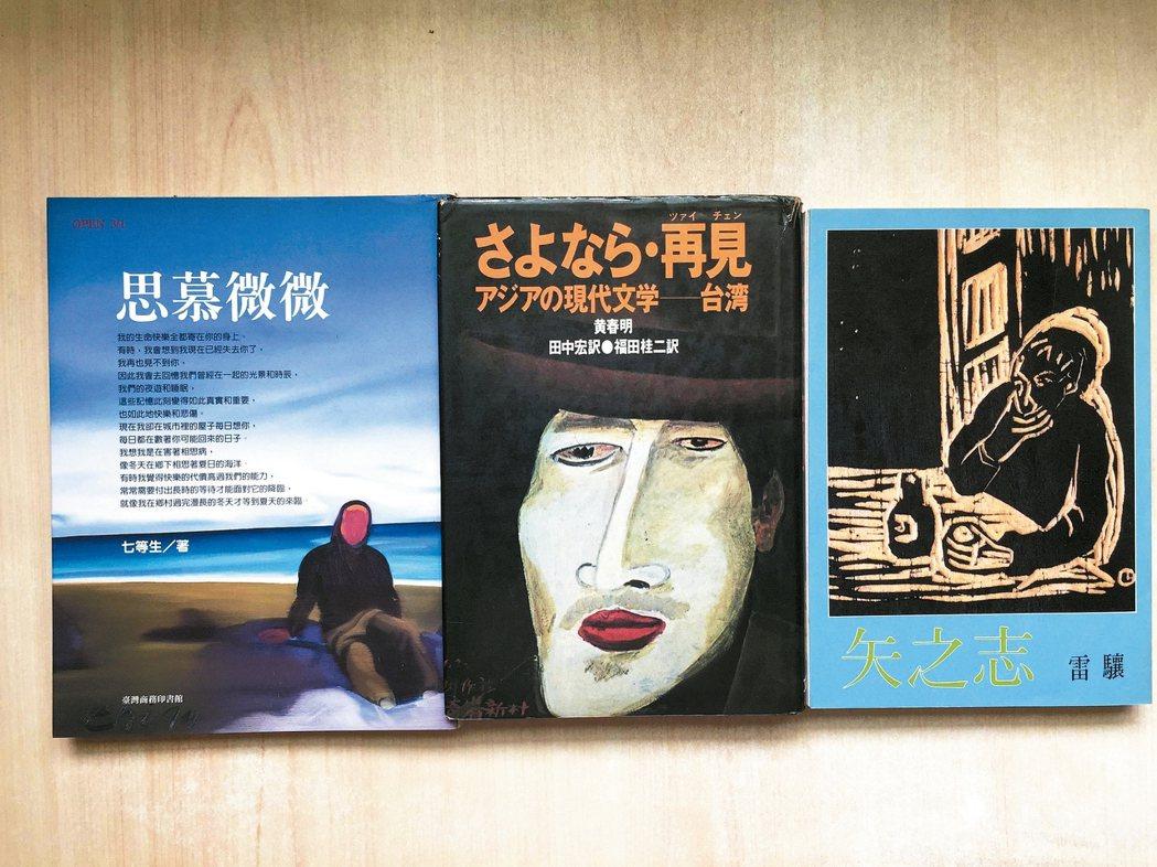 黃春明《莎喲娜啦,再見》日文版(由上至下)、七等生《思慕微微》、雷驤《矢之志》書...