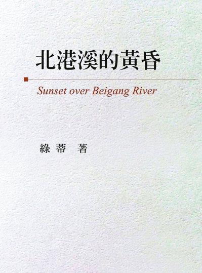 《北港溪的黃昏》書影。 圖/普音文化提供