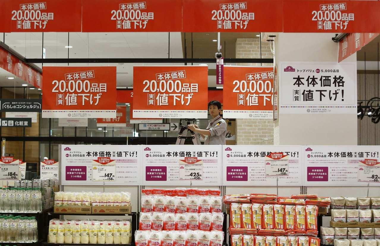 日本永旺超市今年已下調兩百多種商品價格,八月將再度降價。 (路透)