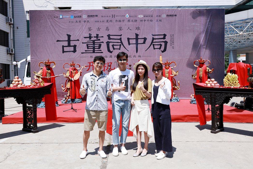 夏雨(左起)、喬振宇、蔡文靜、田中千繪出席新戲「古董局中局」開鏡儀式。圖/雅慕斯...