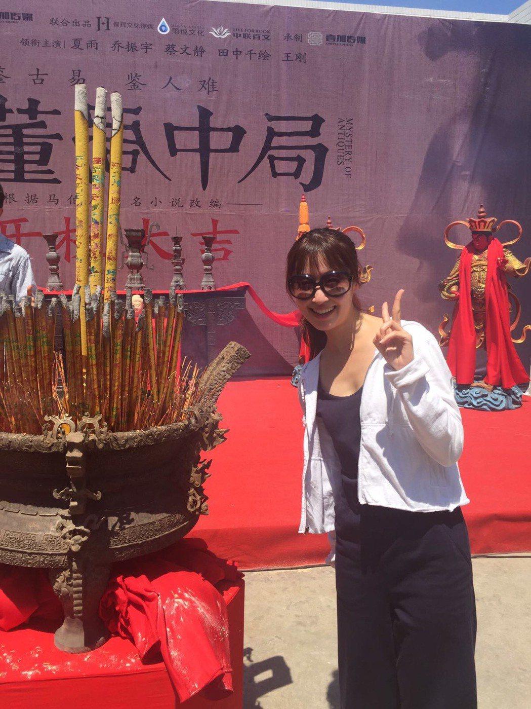 田中千繪出席新戲「古董局中局」開鏡,頂40 度高溫險曬傷。圖/雅慕斯娛樂提供
