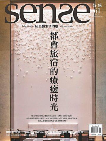 SENSE雜誌簡介/用深入淺出且幽默的角度看待生活上的人事物,讓過日子也成一門簡單藝術。