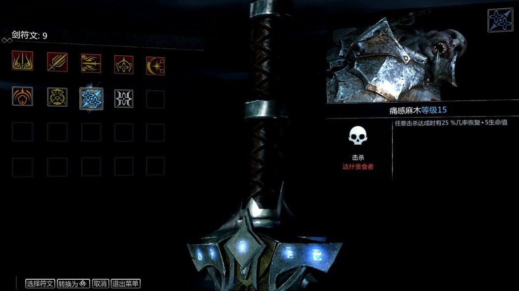 精英獸人掉落的符文,拿來鑲嵌在武器上獲得更多的效果