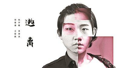 北京高中生自費拍攝跨性別電影「逃離」的海報。 圖/摘自北京青年報