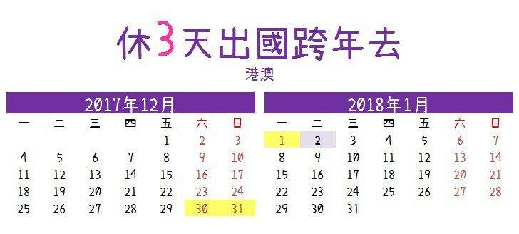 跨年直接休3天(圖片來源:欣飛行製)