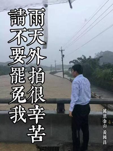 時代力量立委黃國昌回選區勘災,一旁的人撐著傘或穿雨衣,僅他一人濕身一片,遭網友製...