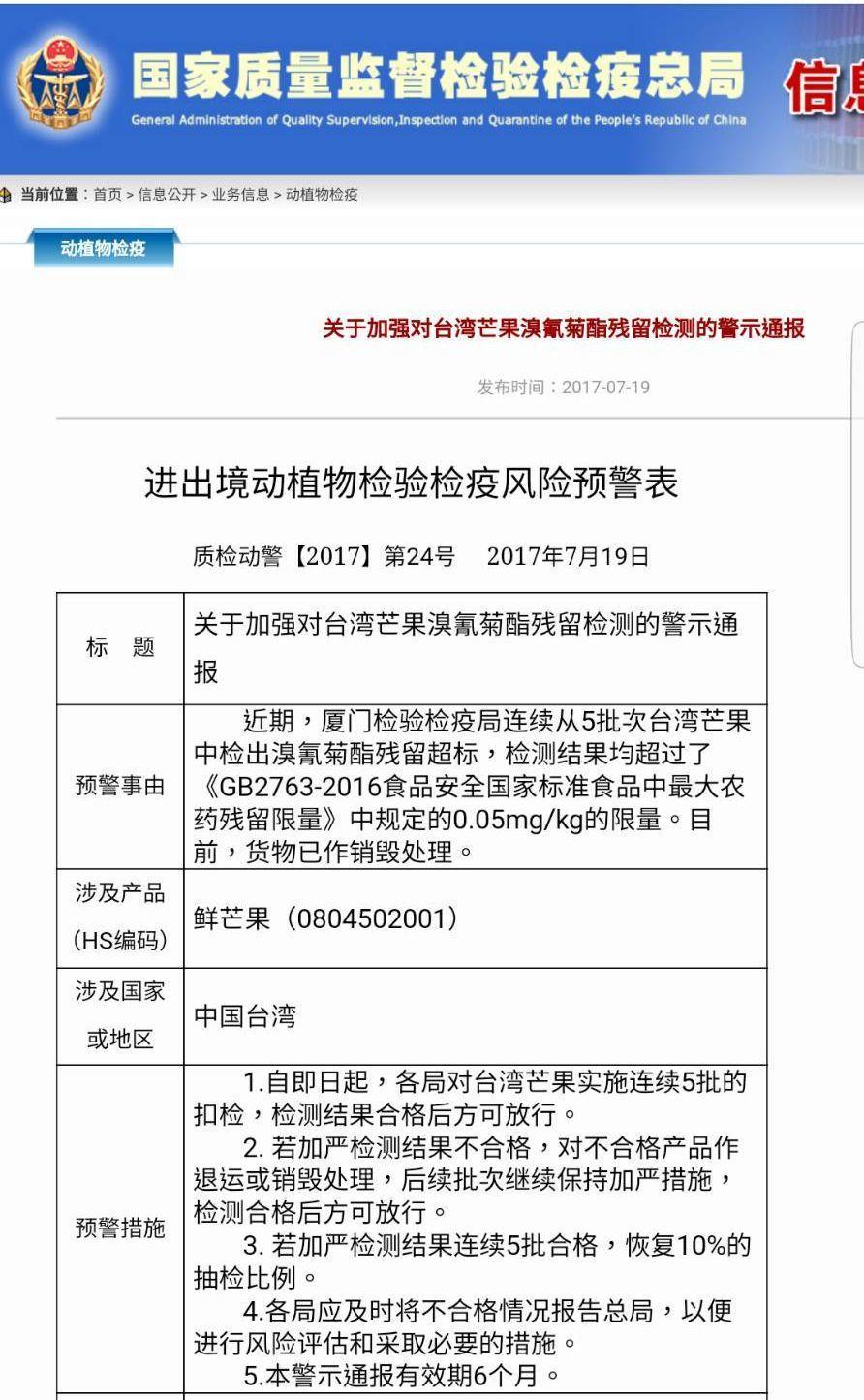 大陸國家質量監督檢疫檢驗總局(類似我國防檢局),在本月19日發出「關於加強對台灣...