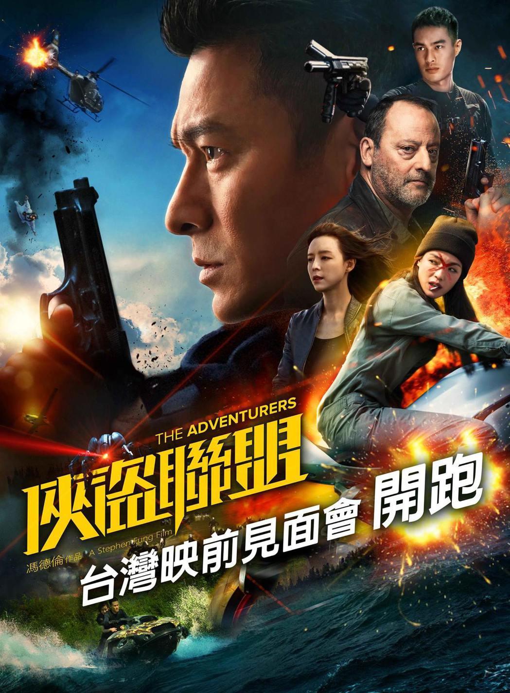 電影公司宣布劉德華將於8/10來台會粉絲。 圖/擷自Catchplay臉書