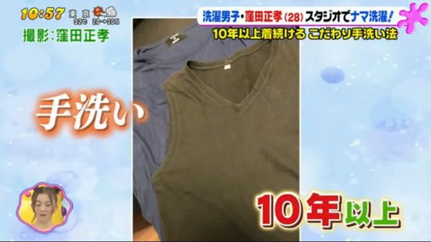 窪田正孝在節目中曝光已穿了十幾年的打底衫。 圖/擷自youtube