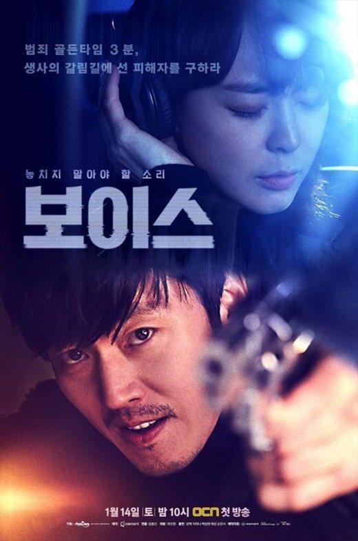 韓國OCN電視臺熱播劇《Voice》有望製作播出第二季。 圖/擷自OCN