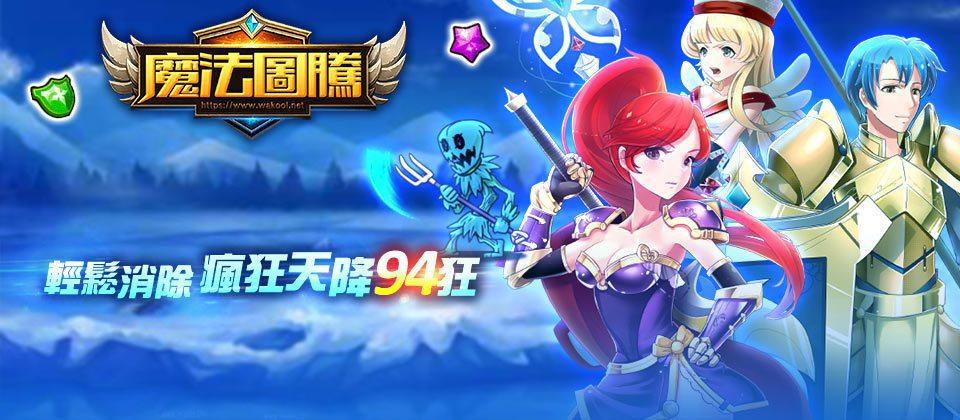 U5遊戲館-魔法圖騰