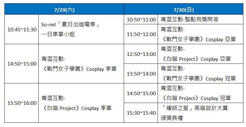 So-net 攤位精彩活動