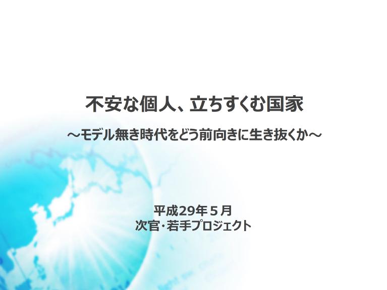《不安的個人、動彈不得的國家》簡報封面。 圖/取自日本經產省