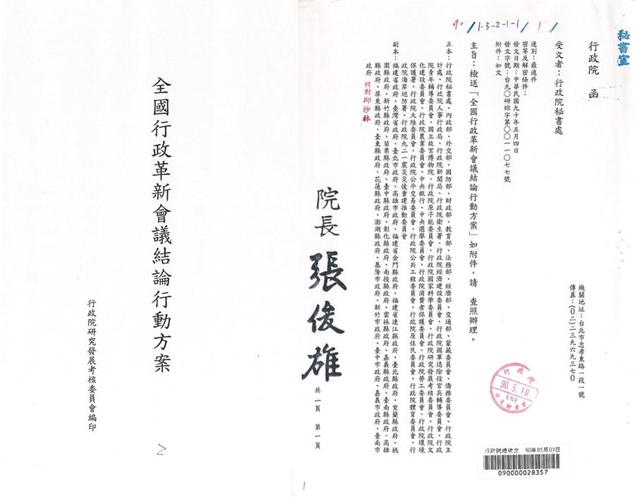 2001年2月,由行政院長張俊雄召開「全國行政革新會議」,圖為結論行動方案。 圖...