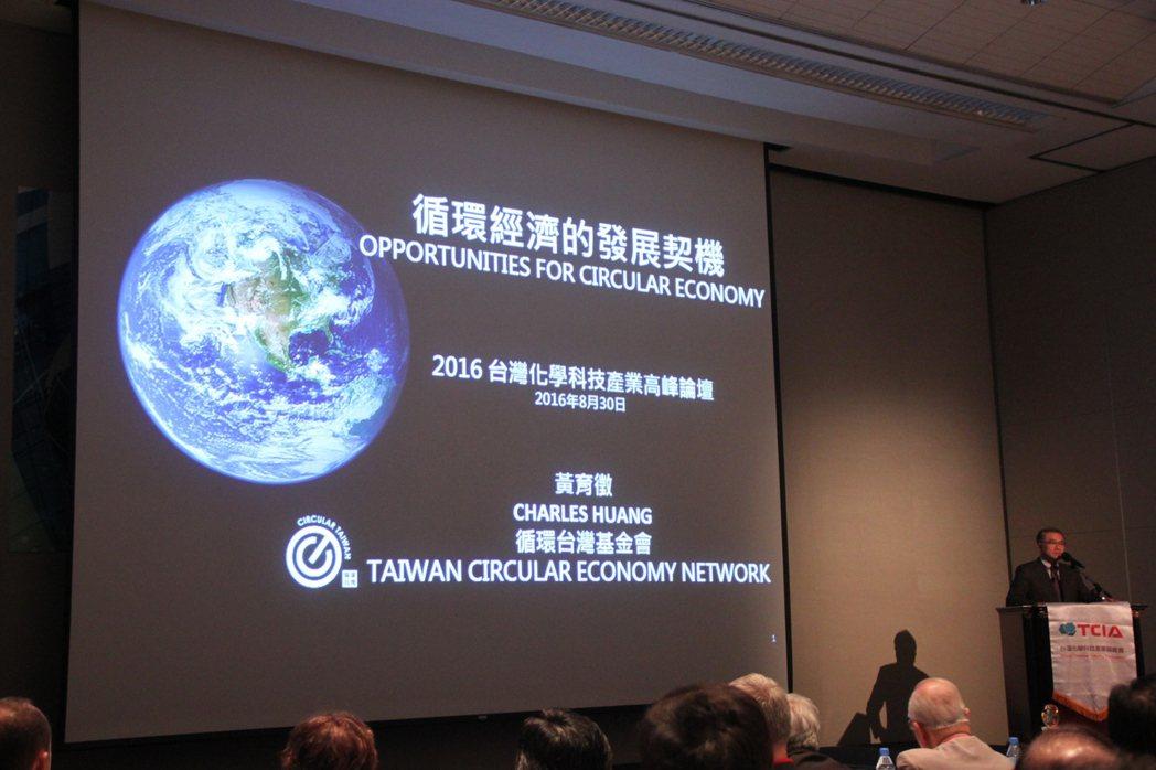 循環台灣基金會董事長黃育徵強調循環經濟是一個系統性的改變,對現有的經濟發展模式、...