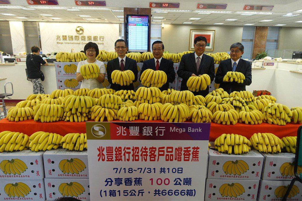 兆豐銀挺小農,舉辦「國產香蕉供臨櫃客戶品嘗」活動。兆豐銀美意卻因民眾索取舉動千奇...