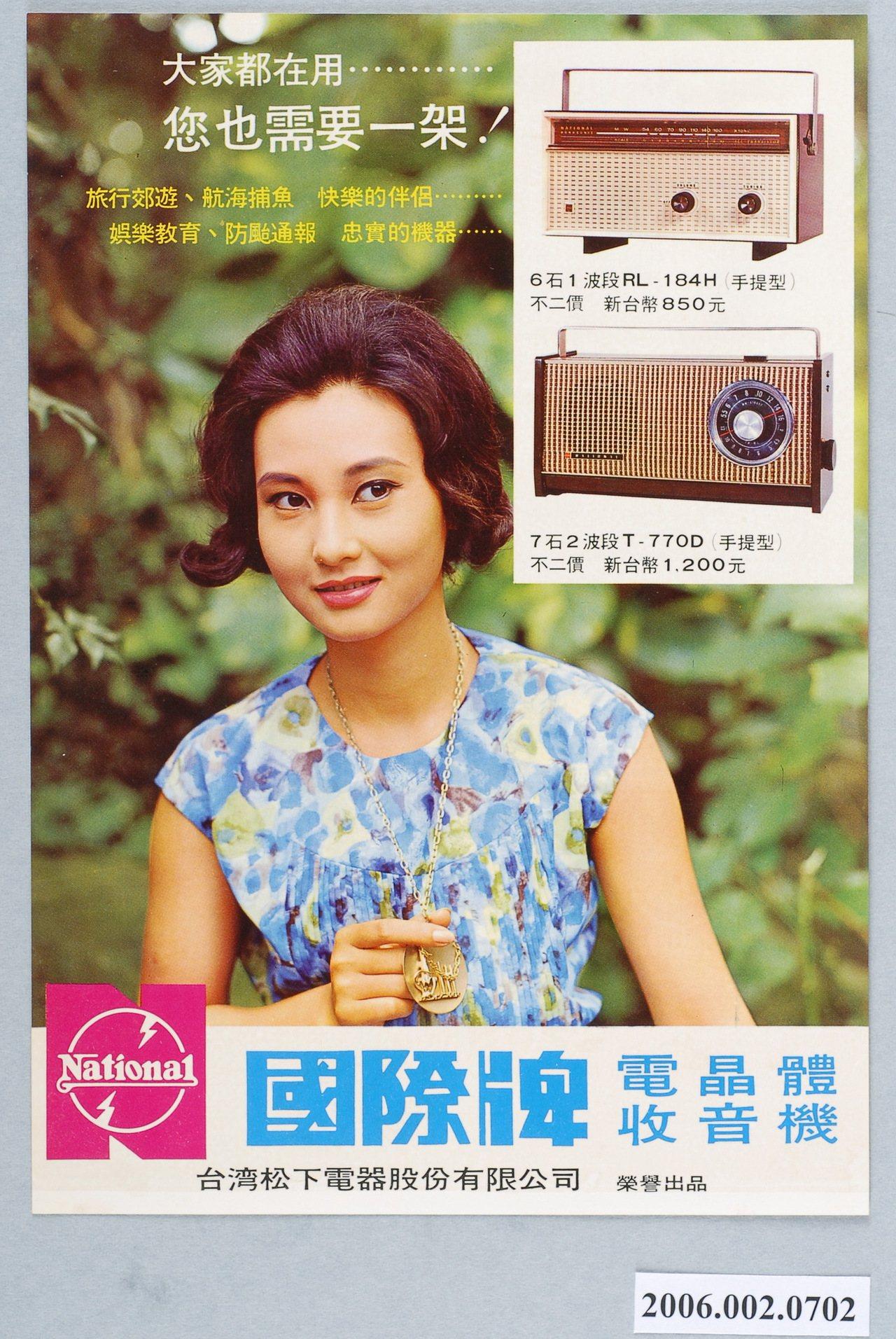 電視普及以前,收音機可說是每戶人家必備的娛樂商品。圖/國立臺灣歷史博物館蒐藏品