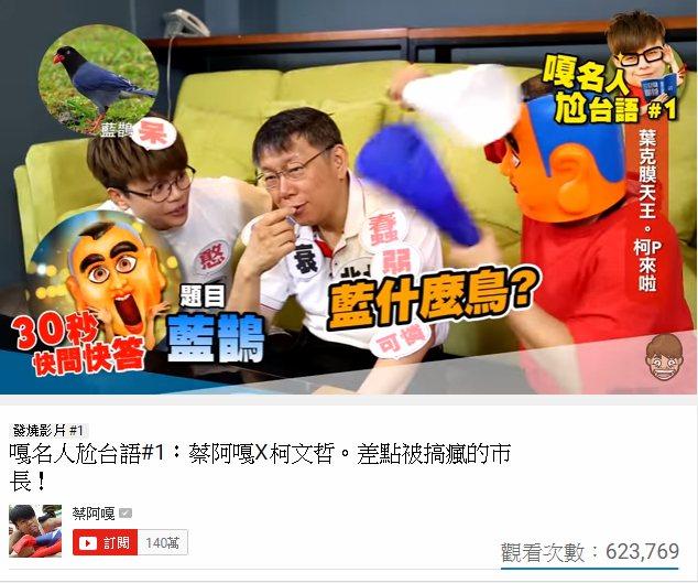 台北市長柯文哲先前為了宣傳世大運,曾參加網路名人蔡阿嘎的《嘎名人尬台語》單元。 ...