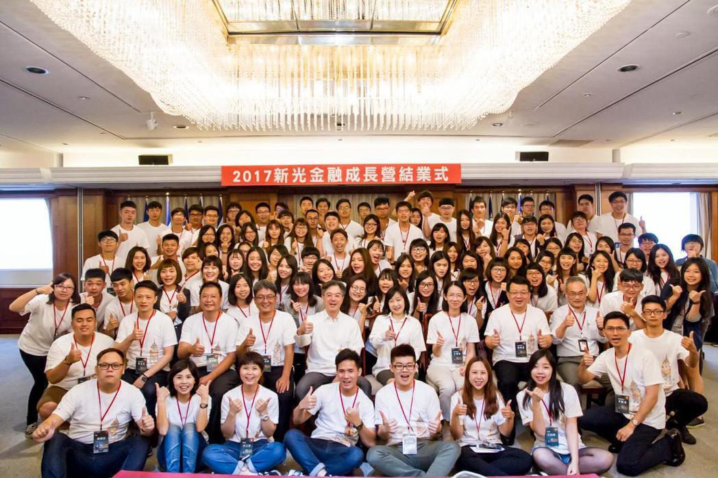 「2017新光大專青年金融成長營」培養青年世代築夢競爭力。 圖/新光人壽提供