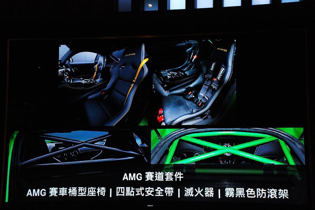 AMG賽道套件。記者林昱丞/攝影