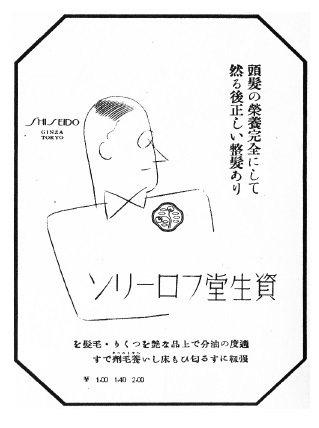 《朝日畫報》一九三八年二月二日號的表三中所刊載的資生堂弗洛琳廣告。因為是男性用化...