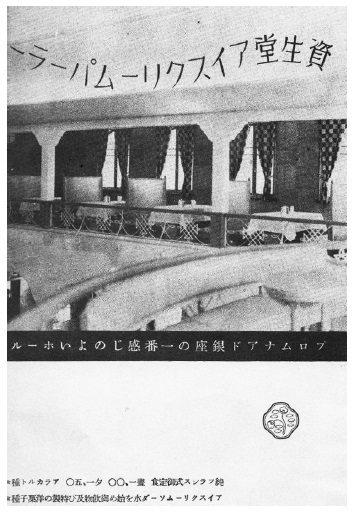 刊載於《資生堂畫報》第三十八號(一九三六年八月)中,資生堂霜淇淋喫茶部的廣告。在...