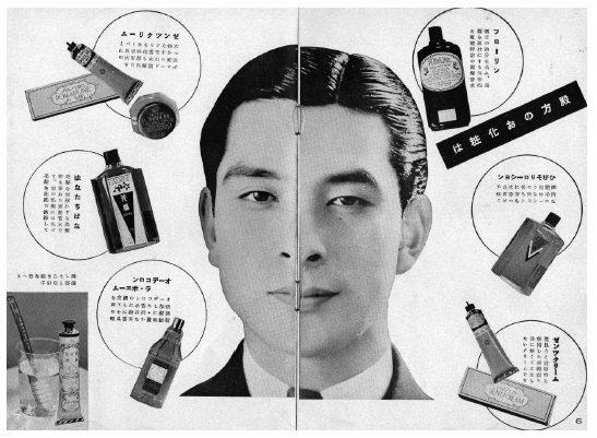 刊載於一九三六年八月《資生堂畫報》第三十八號中的廣告「男性的化妝」。在臉部的周圍...