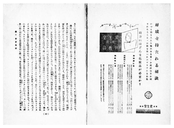 圖版為佐藤八郎的著作《我的東京地圖》。右方頁面為資生堂的整頁廣告。該書的四十八頁...
