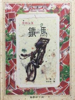 《鐵馬》書封。圖/王怡鳳提供