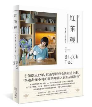 書名:《紅茶經:葉怡蘭的20年尋味之旅》 作者:葉怡蘭出版社:寫樂文化 ...