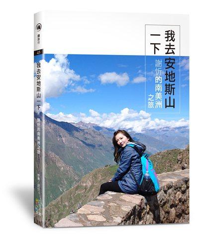 .書名:《我去安地斯山一下:謝忻的南美洲之旅》.作者:謝忻.出版社:四塊...