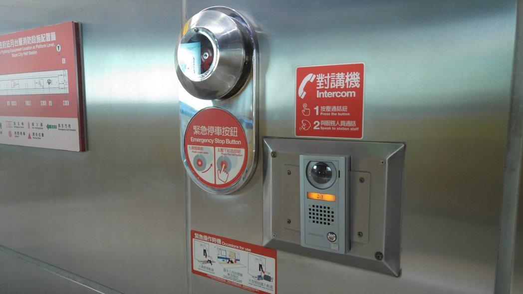 北捷在月台對講機旁設置緊急停車按鈕,按壓後會讓列車停下,因應突有異物入侵軌道區等...