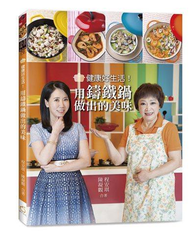 .書名:《健康好生活!用鑄鐵鍋做出的美味》.作者:程安琪、陳凝觀 .出版...