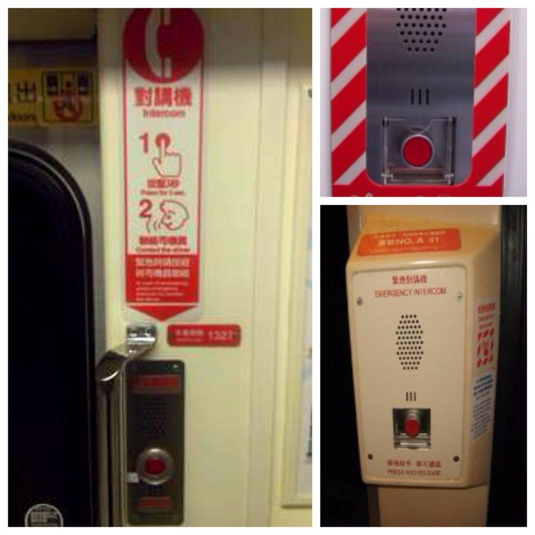 捷運列車上的對講機樣式各有不同,說明與官網上的標示又常常不同調,讓民眾相當困惑。...