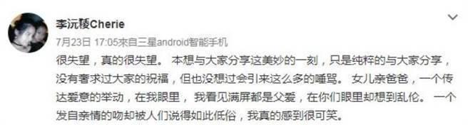 李國麟女兒發文聲援父親。圖/摘自微博