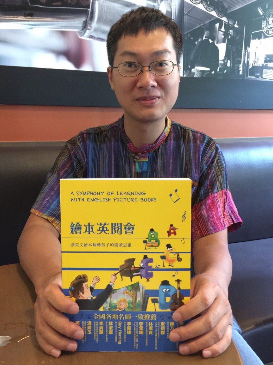 這本「繪本英閱會」要帶領親子共讀繪本,創造學習的無限可能。記者郭政芬/攝影