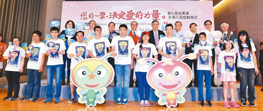 台新「您的一票,決定愛的力量」第八屆活動宣傳主視覺,由「台灣星奇兒創藝協會」創作...