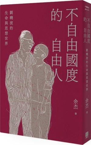 書名:《不自由國度的自由人:劉曉波的生命與思想世界》作者:余杰出版社:八...